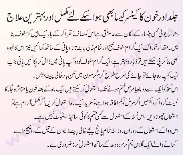 cancer ka desi ilaj in urdu