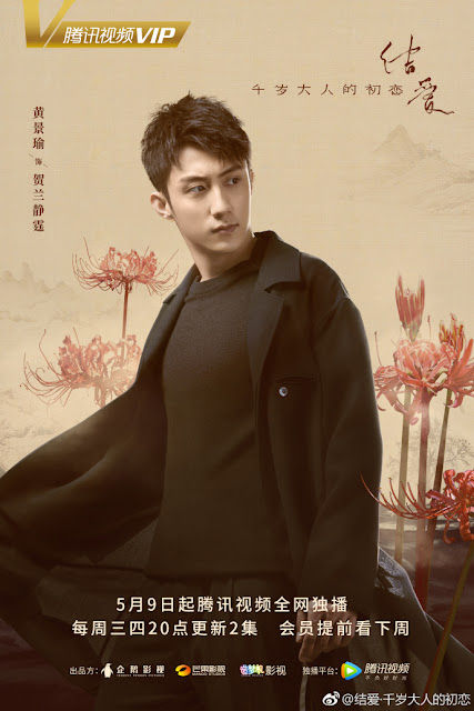Huang Jingyu character poster The Love Knot: His Excellency's First Love