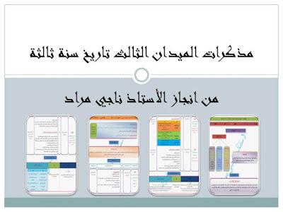 مذكرات الميدان الثالث تاريخ سنة ثالثة من انجاز الأستاذ ناجي مراد