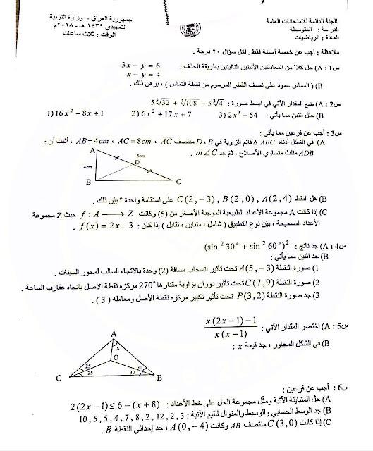 اسئلة الرياضيات للصف الثالث المتوسط للامتحانات التمهيدية لسنة 2018
