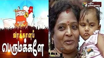 Vakkala Perumakkale 12-12-2017 Puthiya Thalaimurai Tv