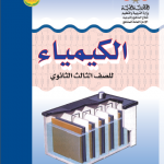 Download - تحميل كتب منهج صف ثالث ثانوي علمي اليمن Download books third class secondary Yemen pdf %25D9%2583%25D9%258A%25D9%2585%25D9%258A%25D8%25A7%25D8%25A1-150x150