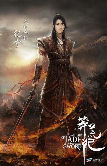2017 c-drama Legend of Jade Sword starring Hawick Lau