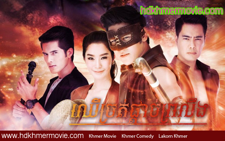 Movies Chher Chrot Pdach Prolerng Thai Drama In