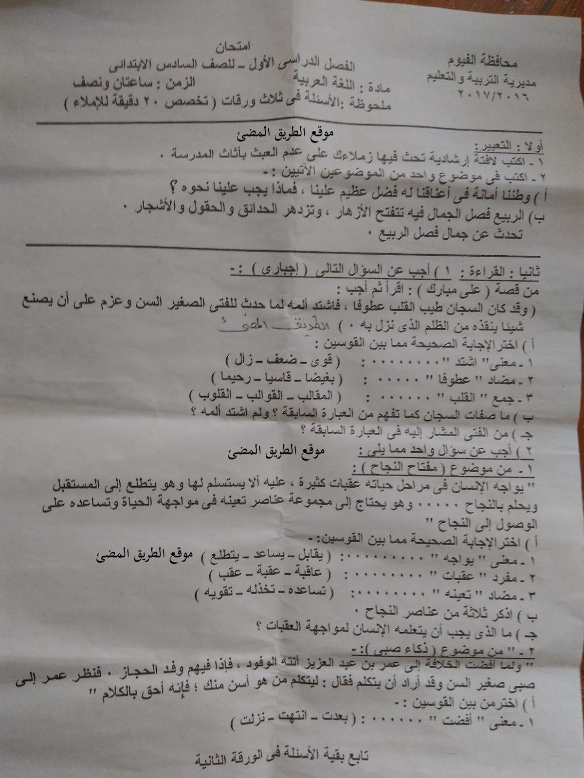 حمل امتحان نصف العام الرسمى فى اللغة العربية الصف السادس الابتدائى محافظة الفيوم 2017