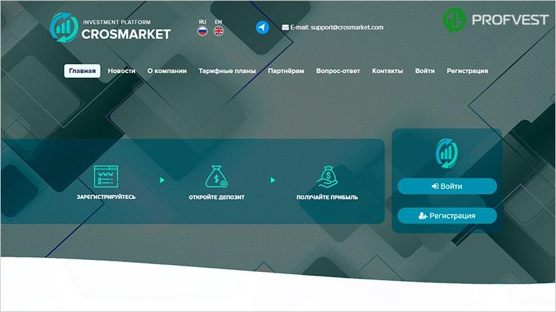 CrosMarket обзор и отзывы HYIP-проекта
