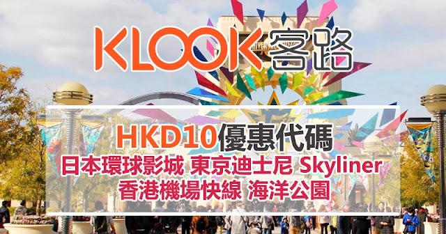 抵呀!Klook 優惠碼,日本環球影城、東京迪士尼、Skyliner、海洋公園、機場快線都用得