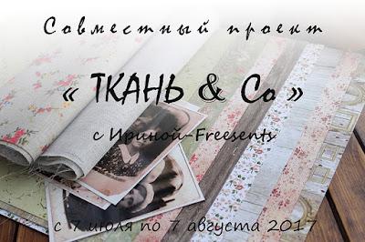 """Совместный проект """"ТКАНЬ & Со"""""""