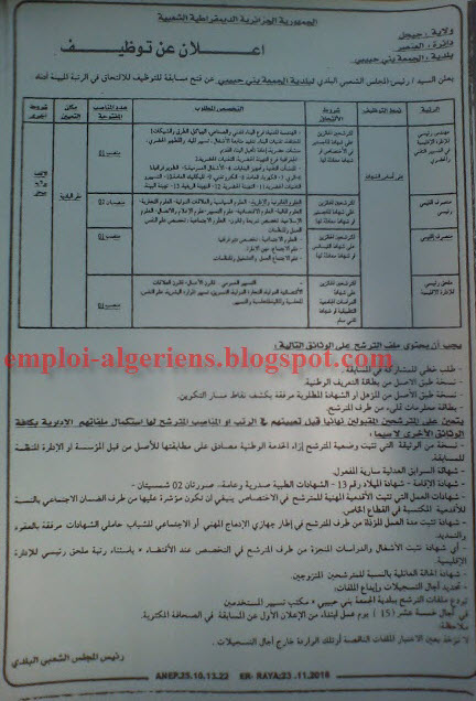 إعلان عن مسابقة توظيف في بلدية الجمعة بني حبيبي ولاية جيجل نوفمبر 2016
