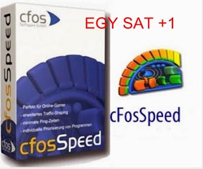 اليكم برنامج cfosspeed مفعل لتسريع الانترنت برابط مباشر