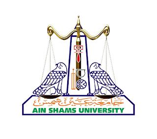 جامعة عين شمس    كلية الحقوق
