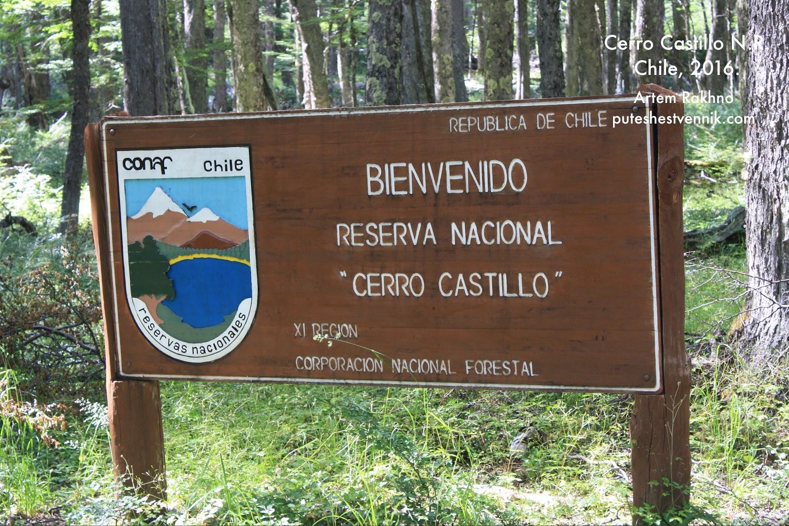 Reserva Nacional Cerro Castillo