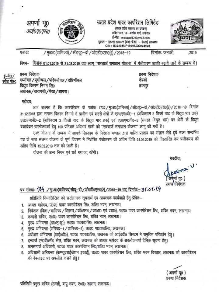 Sarcharge-samadhaan-yojana-me-panjikaran-ki-avadhee-badhee-ab-15-february-tak-honge-panjikaran