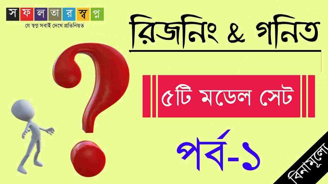 Reasoning & Math Model Practice Set Part-1 Bengali PDF