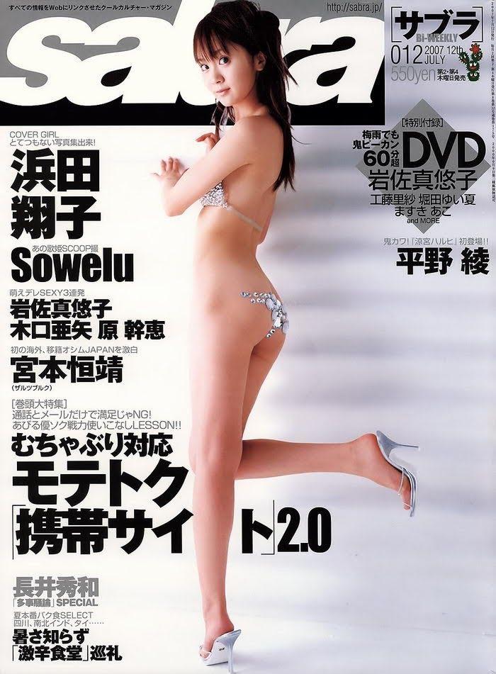 [Sabra Magazine] 2007 No.07 12th - idols