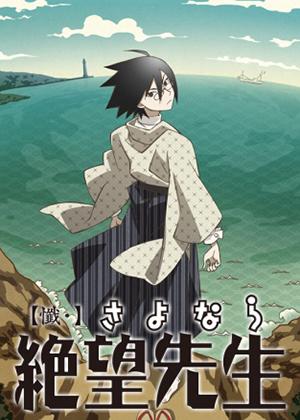 Zan Sayonara Zetsubou Sensei [13/13] [HD] [MEGA]