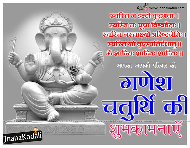 Here is a Famous Hindi Language Ganesh Chaturthi HD Wallpapers and Messages, Nice Hindi Ganesh Chaturthi Wishes and Images, Ganesh Chaturthi 2016 Dates and Quotes, Ganesh Chaturthi Story in Hindi, Ganesh Chaturthi Best Whatsapp Images and Messages, Ganesh Chaturthi LOrd Ganesha Prayer Messages and Wallpapers, Vigna Vinayaka Quotes in Hindi langauge.