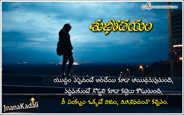 telugu subhodayam, good morning quotes walllpapers in Telugu, Telugu subhodayam