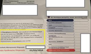 Έκπτωση στο λογαριασμό της ΔΕΗ έως 150 ευρώ για τους κατοίκους - Οι δικαιούχοι