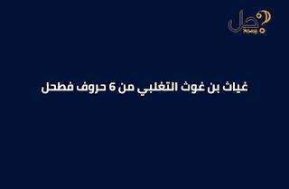 غياث بن غوث التغلبي من 6 حروف لغز 478 فطحل