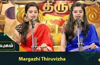 Margazhi Thiruvizha 2017 | Shruthi Kumar | Sahana Kumar