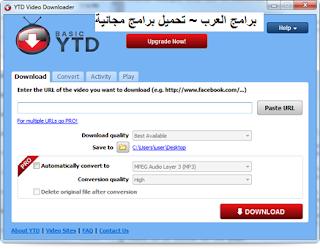 تنزيل برنامج تحميل الفيديو من اليوتيوب للكمبيوتر سريع YTD Video Downloader