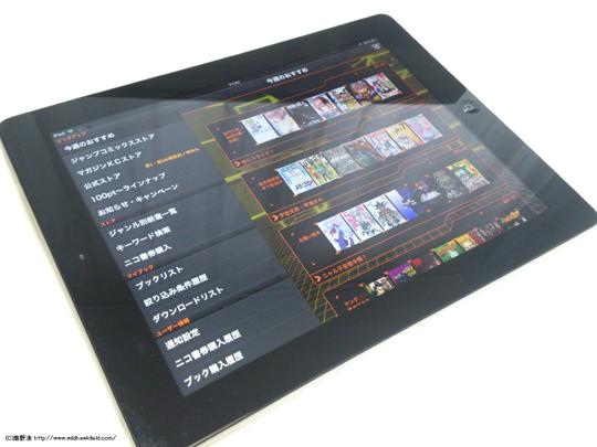 iPadのニコ書