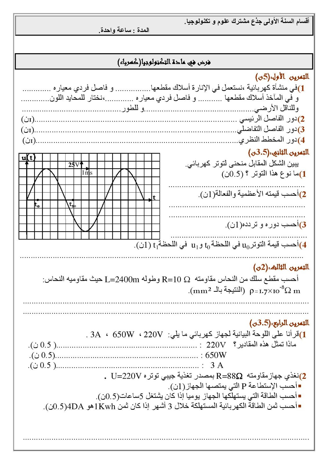 فرض في مادة الهندسة الكهربائية