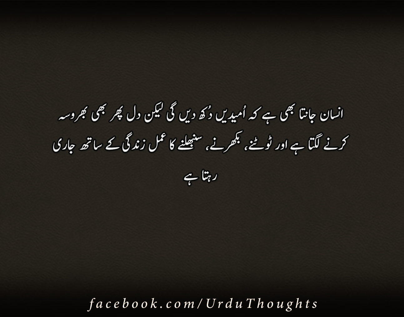 17 urdu quotes about time people life zindagi urdu thoughts