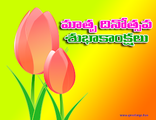 """Mothers Day wishes"" translation in telugu Telugu ""Matru Dinotsavam Subhakankshalu"".     ""మాతృ దినోత్సవ శుభాకాంక్షలు """