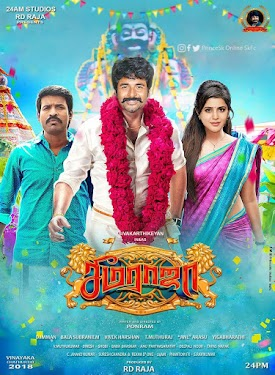 Seema Raja Movie Box Office Collection 2018 wiki, cost, profits & Seema Raja Box office verdict Hit or Flop, latest update Budget, income, Profit, loss on MT WIKI, Wikipedia