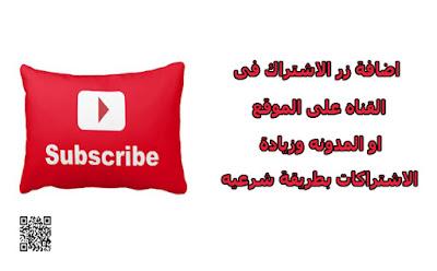 اضافة زر الاشتراك فى القناه subscribe على الموقع او المدونه وزيادة الاشتراكات بطريقة شرعيه