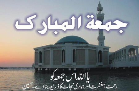 Jumma mubarak dp profile and cover pics