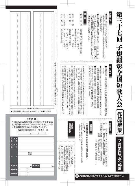 http://sikihaku.lesp.co.jp/pdf/2019_tanka.pdf