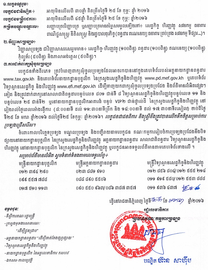 http://www.cambodiajobs.biz/2016/01/284-staffs-at-general-department-of.html