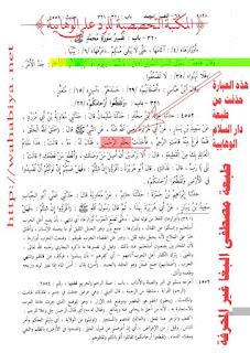 Wahabi Palsukan Sahih Bukhori Demi Menyerupakan Allah Dgn MahluqNYA4