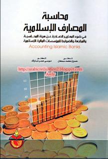 فى ضوء المعايير الصادرة عن هيئة المحاسبة والمراجعة والضوابط للمؤسسات المالية الاسلامية-محاسبة المصارف الاسلامية