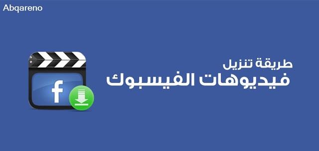 طريقة تحميل الفيديو من الفيس بوك للاندرويد بكل سهولة - 55