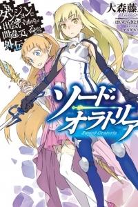 Dungeon Ni Deai O Motomeru No Wa Machigatte Iru Darou Ka Gaiden - Sword Oratoria - Raw