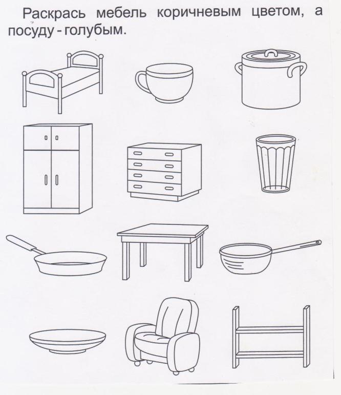 Картинки мебель посуда для детей