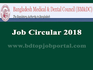 Bangladesh Medical and Dental Council Job Circular 2018
