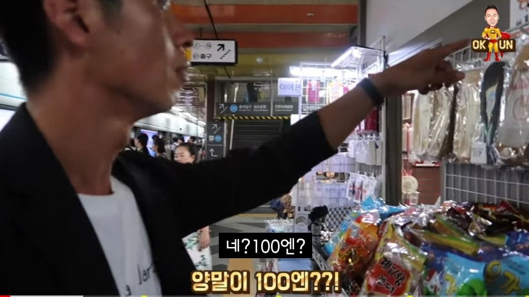 일본인이 한국 와서 놀란 부분