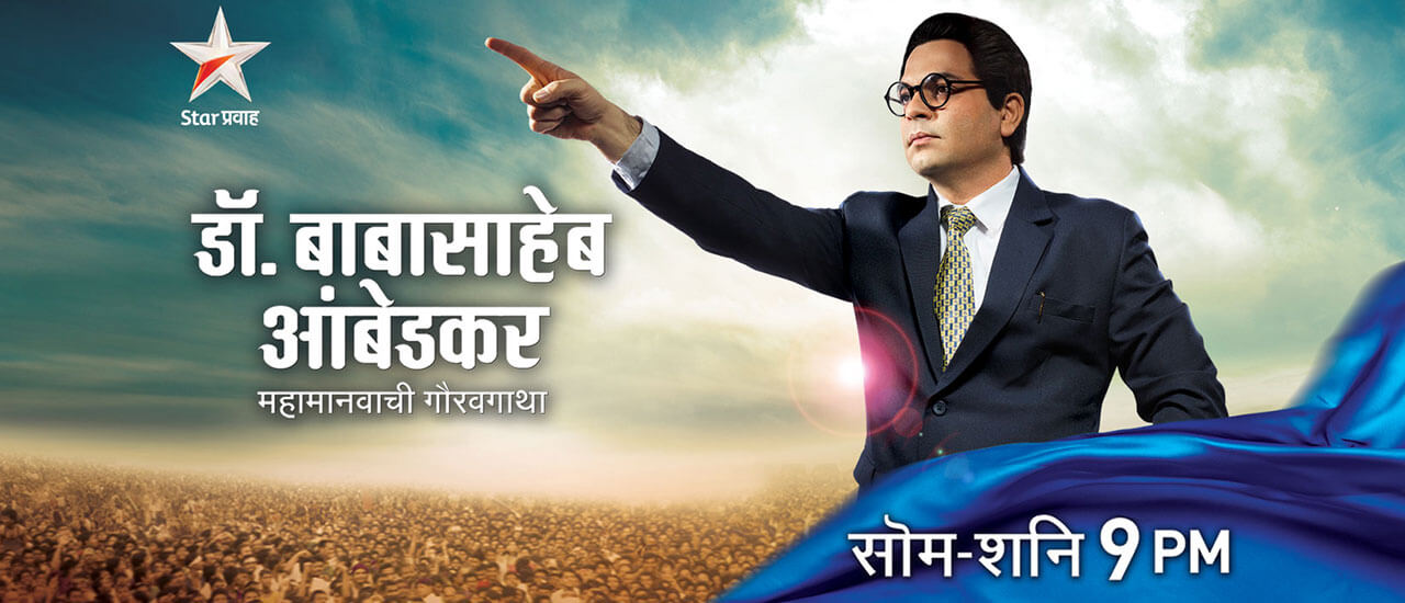 डॉ. बाबासाहेब आंबेडकर मालिकेत सुरु होणार नवा अध्याय - टिव्ही | Dr. Babasaheb Ambedkar Serial New Turn - TV