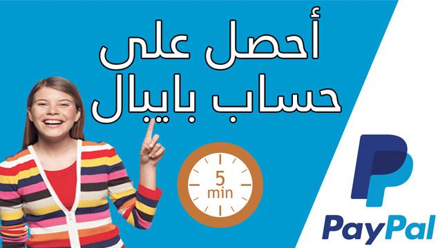 احصل على حساب Paypal في 5 دقائق فقط | الربح من الانترنت