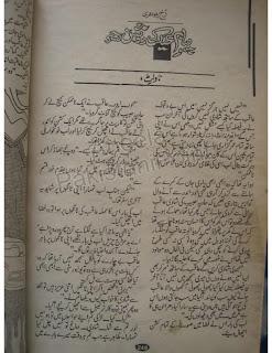 Payam e Eid ki Roshan Sehar by Rukh Chaudhary Online Reading