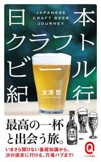[友清哲] 日本クラフトビール紀行