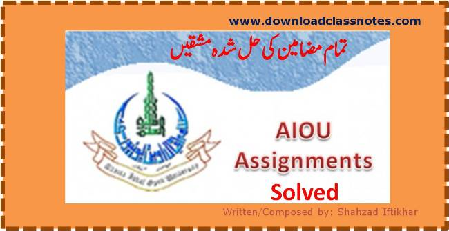 AIOU Solved Assignment on English (Code 387) for Intermediate (FA/F.Sc) Level for Autumn 2016 Semester