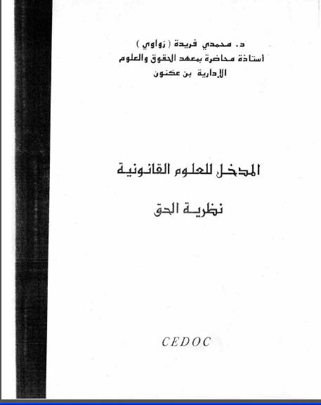 كتاب نظرية الحق للدكتورة محمدي فريدة زواوي pdf