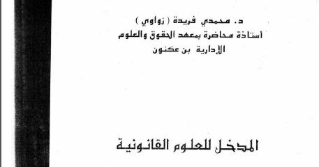 تحميل كتاب نظرية الحق للدكتورة محمدي فريدة زواوي pdf