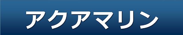アクアマリンのロゴ3